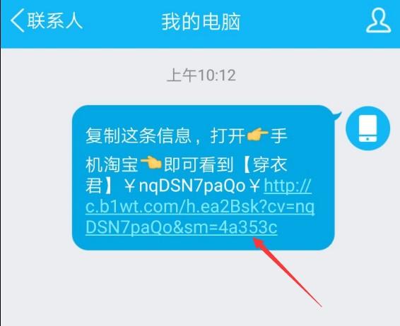 淘宝达人网址获取方法6.jpg