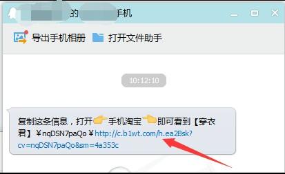 淘宝达人网址获取方法7.jpg
