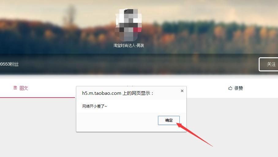 淘宝达人网址获取方法8.jpg